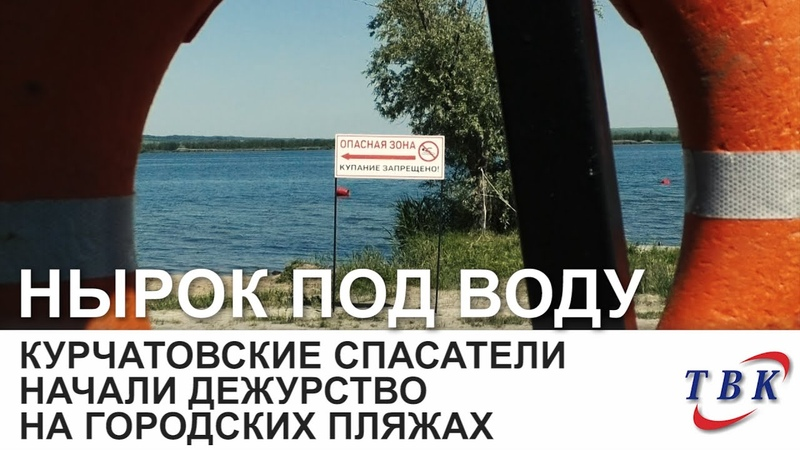 Курчатовские спасатели начали дежурство на городских пляжах
