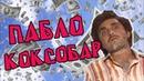 Пабло Коксобар. Comedy Club. dimassmusic remix