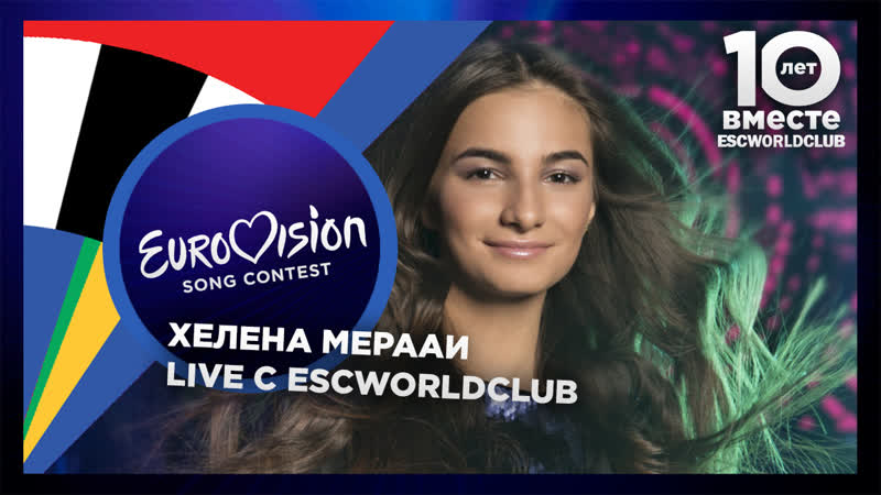 Live c ESCWorldClub Хелена Мерааи Детское Евровидение 2017 Беларусь