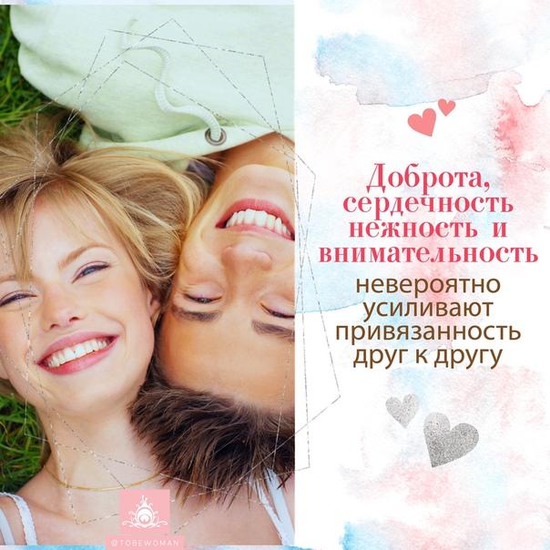 Доброта, сердечность, нежность ивнимательность невероятно усиливают привязанность