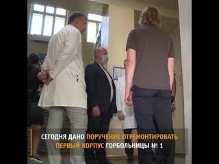Севастополь первая городская больница