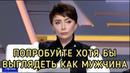 Елена Лукаш растоптала трёх майданутых деблов в прямом эфире