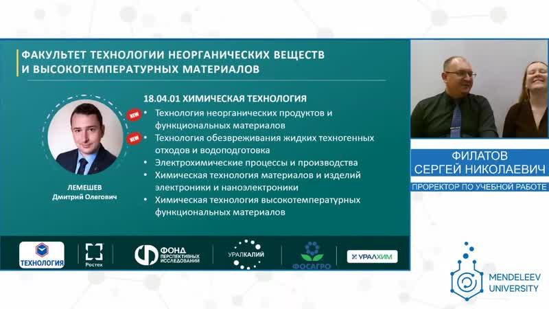 Презентация магистерских программ РХТУ