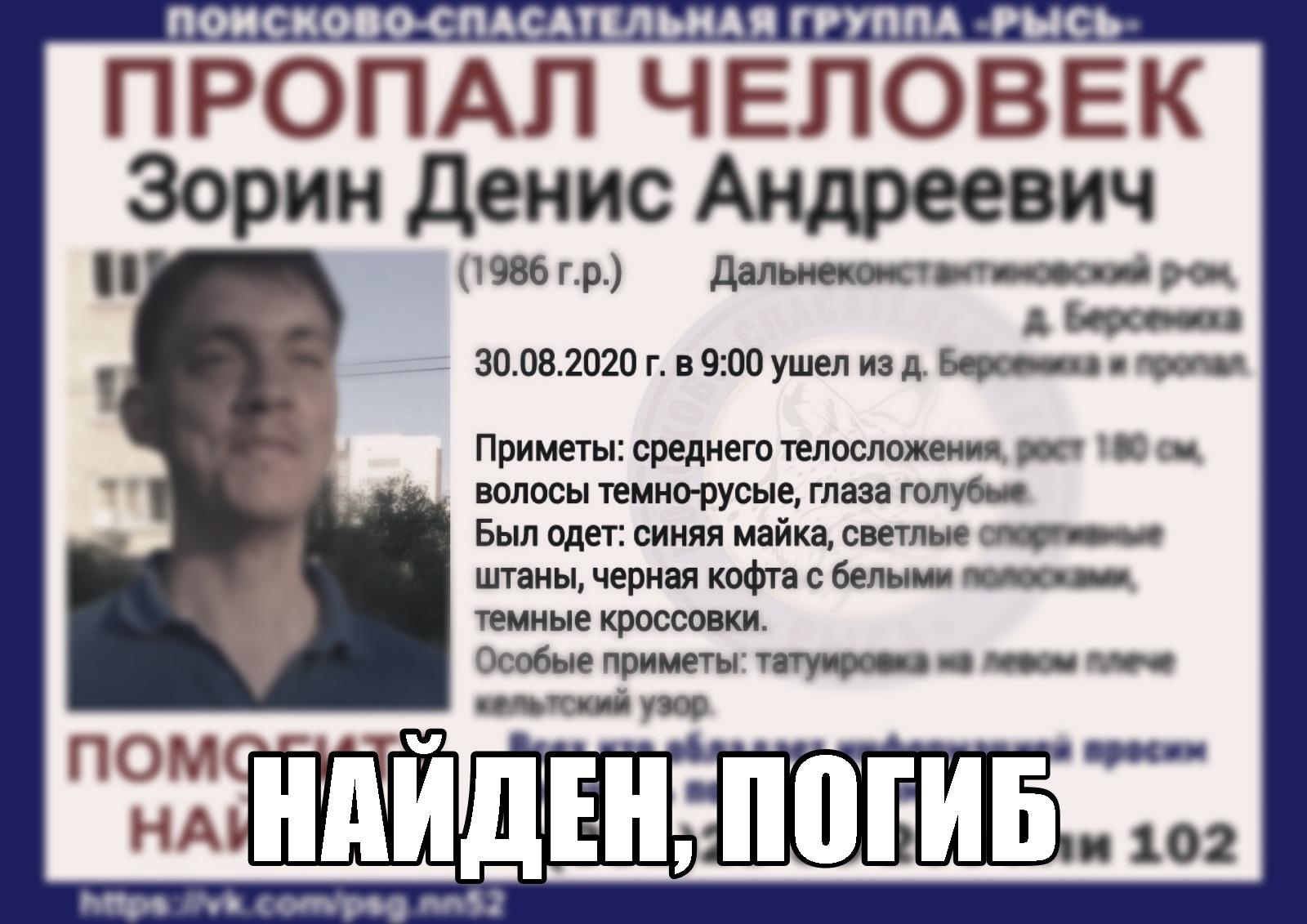 Зорин Денис Андреевич, 1986 г. р., Дальнеконстантиновский р-он, д. Берсениха