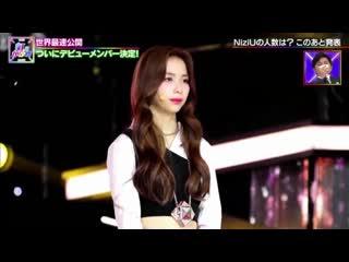 NiziU @ Announced the debut of 9 members