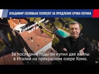 Соловьёв голосует за продление сроков Путина