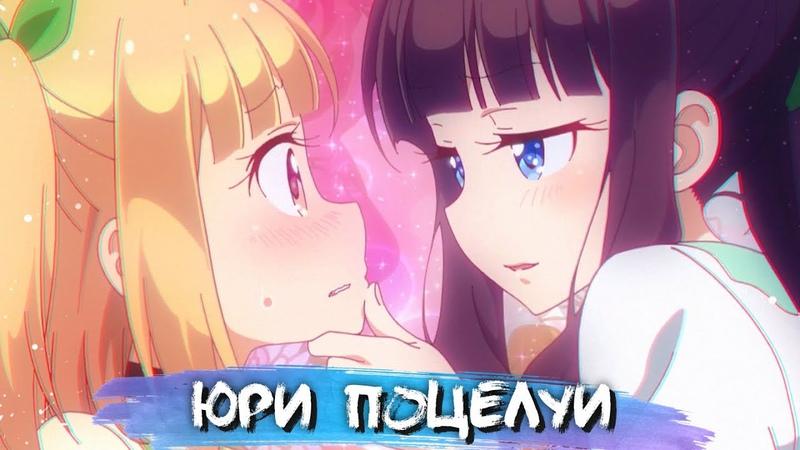 ТОП 10 ЮРИ ПОЦЕЛУЕВ В АНИМЕ 8 YURI KISS