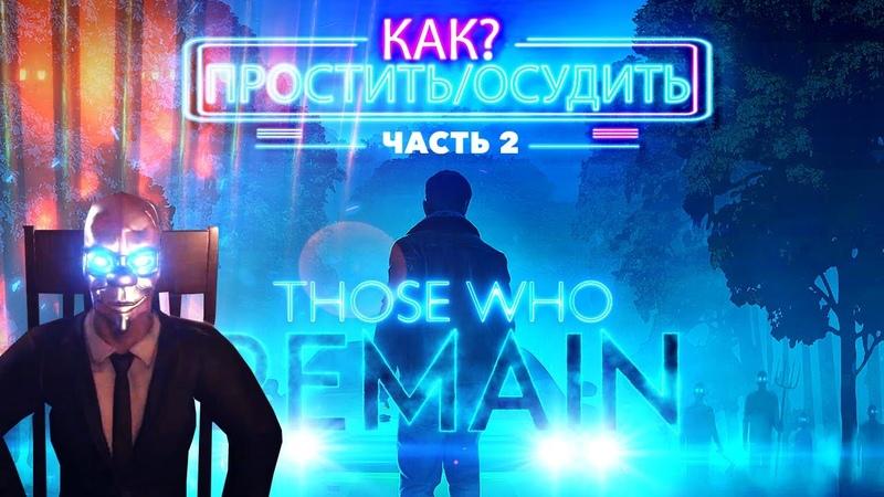 Простить или осудить Прохождение THOSE WHO REMAIN на русском Часть 2 Хоррор
