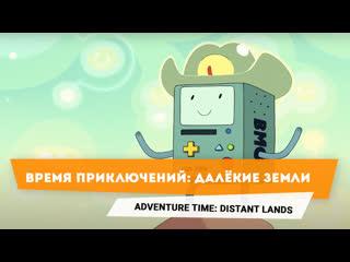 Время приключений: Далёкие земли | Adventure Time: Distant Lands   трейлер сериала 2020
