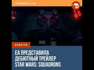 Дебютный трейлер, дата выхода, VR и кроссплей  премьера Star Wars: Squadrons