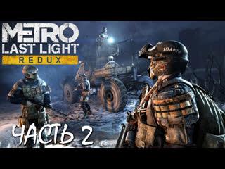 Metro: Last Light Redux - ВИРУС #2 (HARDCORE)