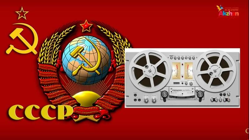 Дискотека СССР 90 Акжан Реклама
