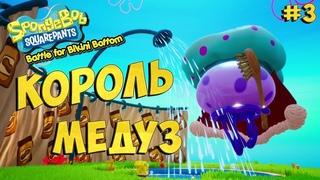 ОГРОМНЫЙ КОРОЛЬ МЕДУЗ - SpongeBob SquarePants: Battle for Bikini Bottom — Rehydrated # 3