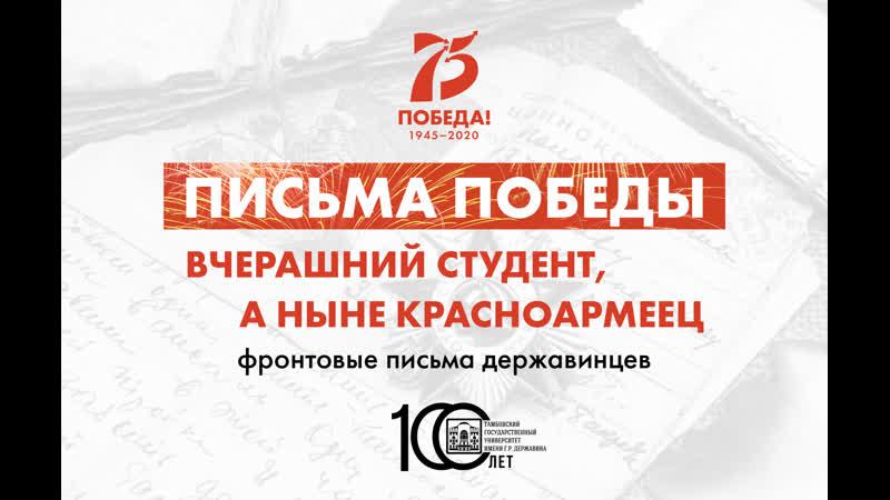 Письма Победы Читает Илхом Кабиров