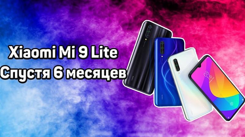 Xiaomi Mi 9 Lite Спустя 6 месяцев