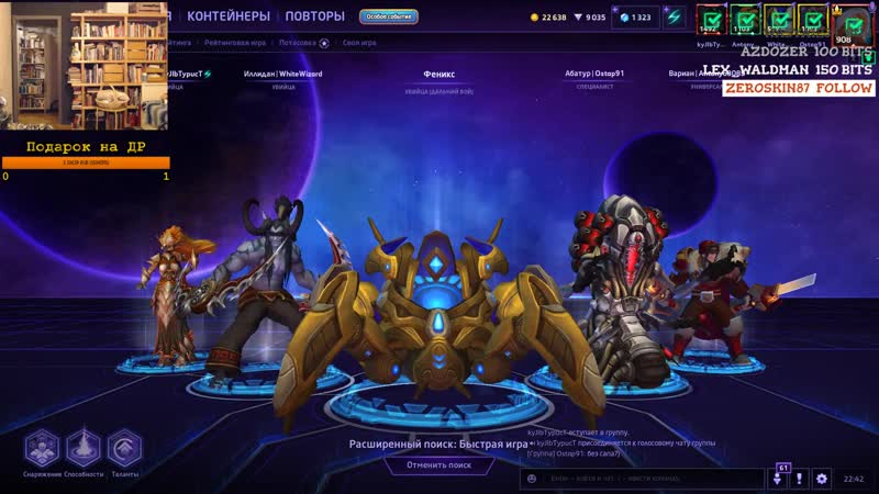 Clorka 20181229 Heroes of the Storm ДР Где волшебник