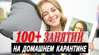 100+ ЗАНЯТИЙ В КАРАНТИН | ЧТО ДЕЛАТЬ НА САМОИЗОЛЯЦИИ ВО ВРЕМЯ КОРОНАВИРУСА COVID 19 | DARYA KAMALOVA