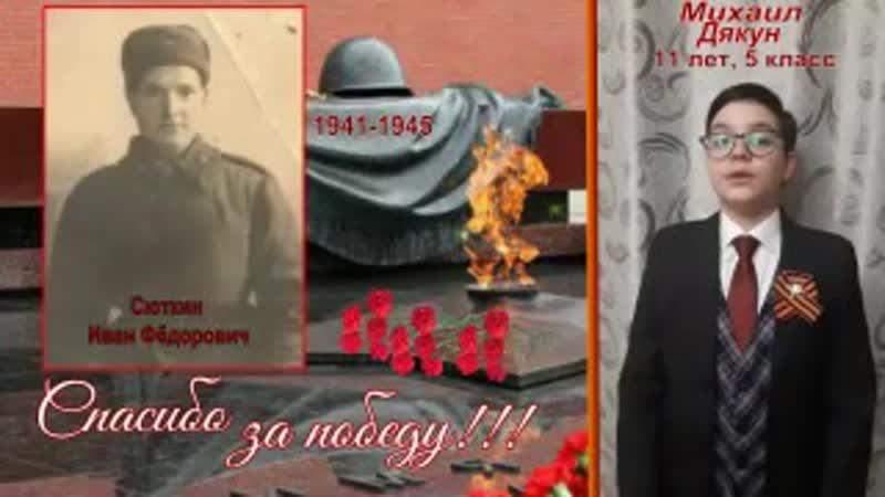 Михаил Дякун Иван и Александр Лумповы Арсений и Тимофей Мордвины