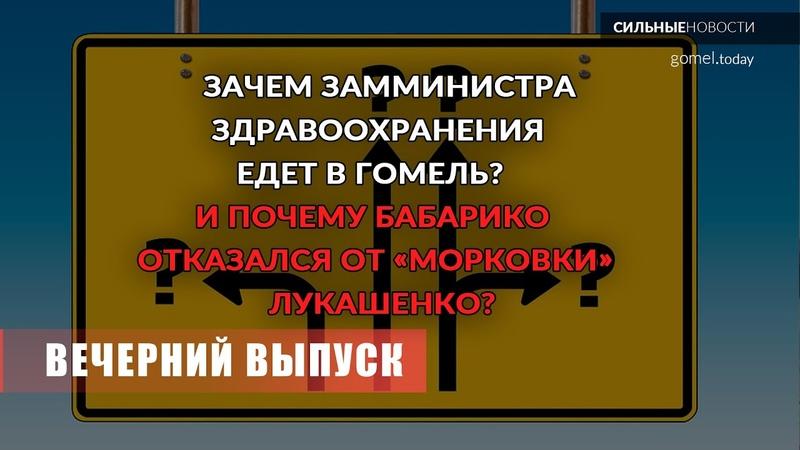 Опасный Гомель Бабарико раскрывает секреты Современные герои Вечерний выпуск СН 27 05 2020