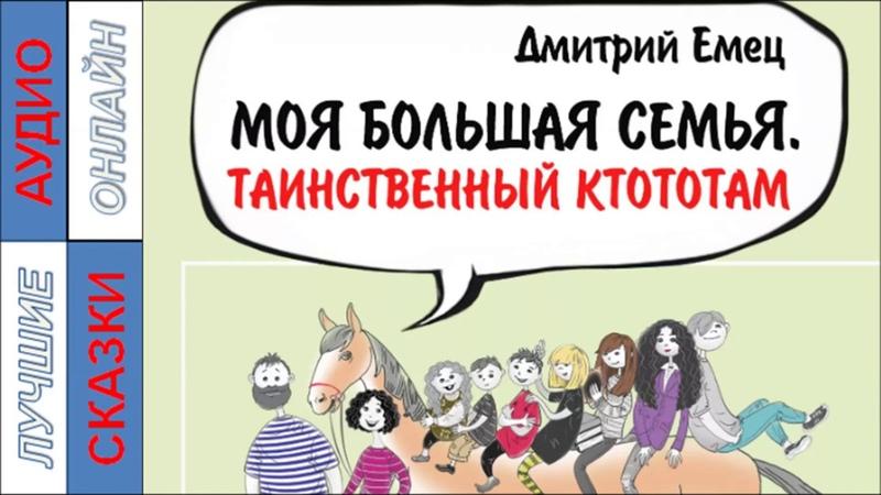 Таинственный Ктототам Моя большая семья Аудиосказки для всех Дмитрий Емец