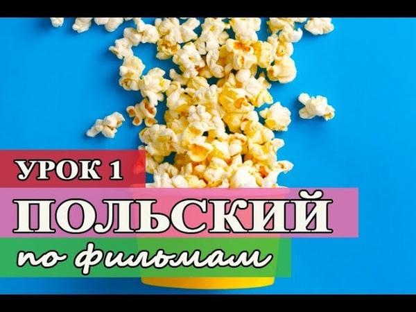 Урок 1 Польский язык по фильмам Сериалы и фильмы на польском языке