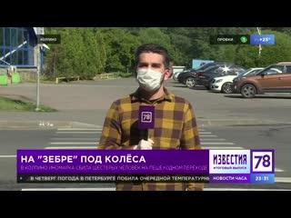 На зебре под колёса: репортаж телеканала 78 о ДТП в Колпино у Пирамиды