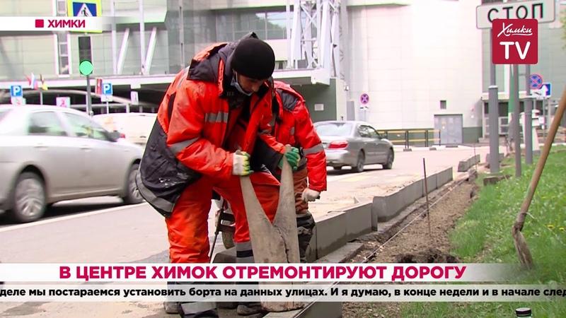 В центре Химок отремонтируют дорогу. 20.05.20