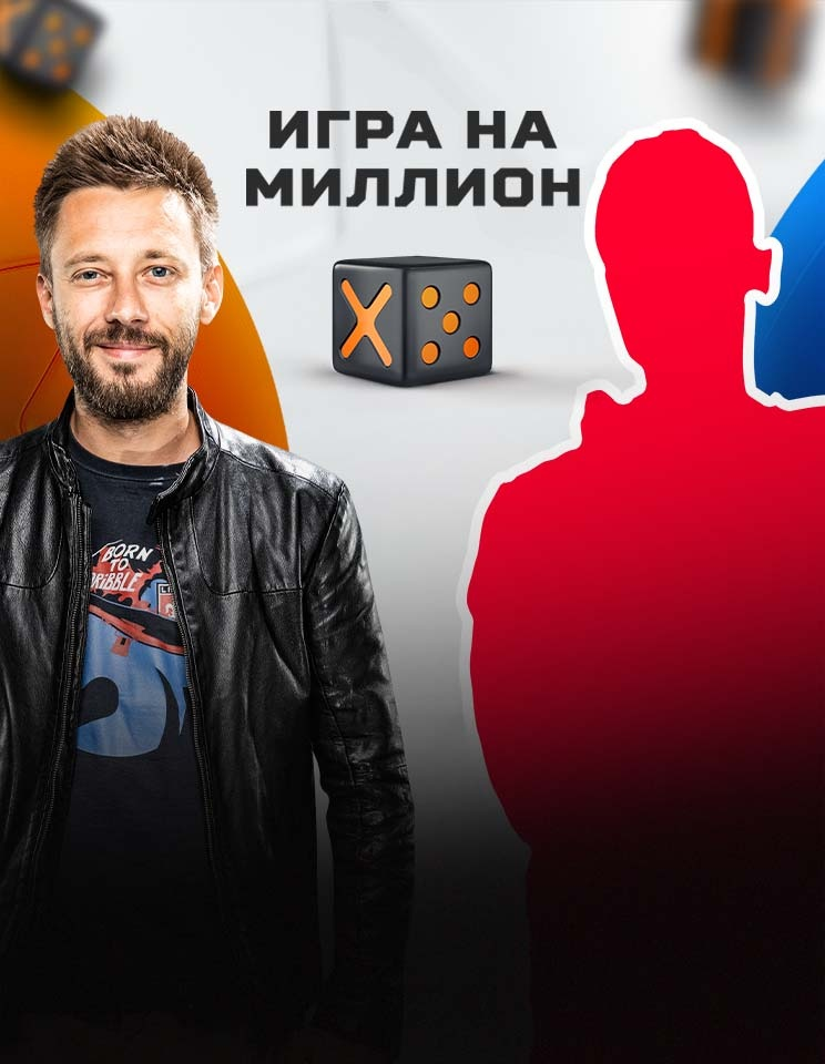 Миллион надо? Эксперт Winline Сергей Кривохарченко vs чемпион СТАВКА TV в конкурсе Х5