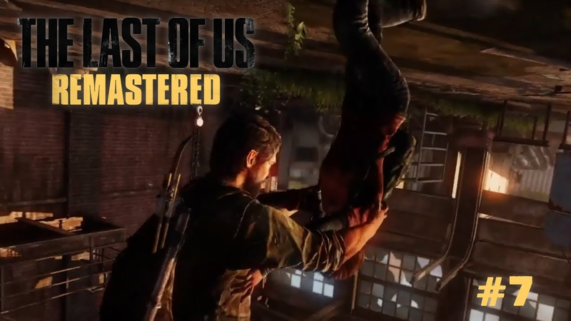 The Last of Us Remastered ep 7 Вверх тормашками