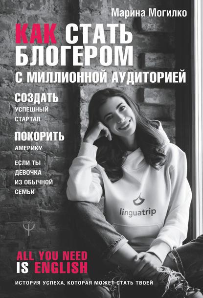 """""""Как стать блогером с миллионной аудиторией"""" Марина Могилко"""