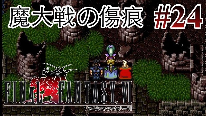 実況 「ファイナルファンタジーVI」Part 24 FF6