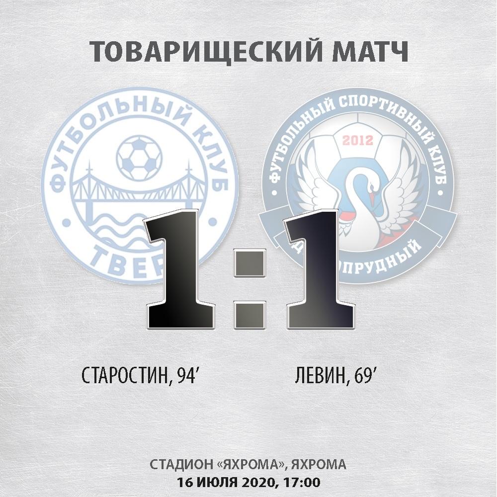 ФК Тверь сыграл очередную игру на выезде