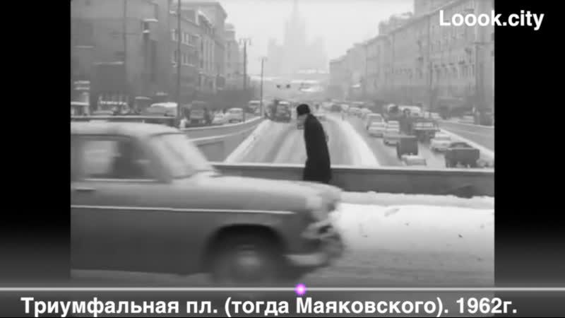 Триумфальная пл тогда Маяковского 1962г Застава Ильича