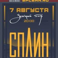 Логотип 5 марта 2021  | СПЛИН — Воронеж
