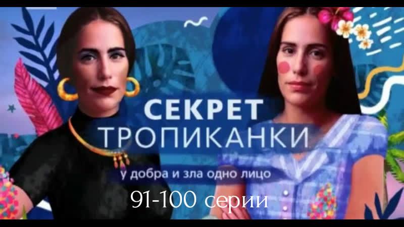 Секрет Тропиканки 91 100 серии из 130 драма мелодрама Бразилия 1993