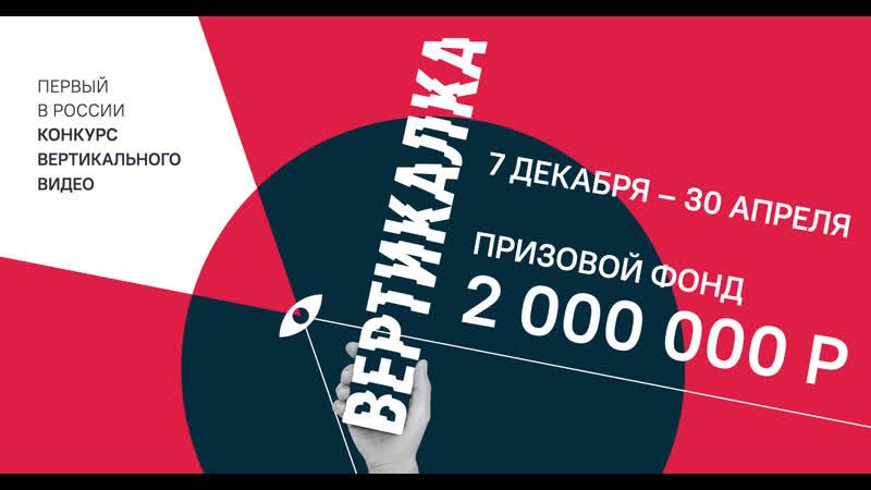 Первый в России конкурс вертикального видео «Вертикалка»
