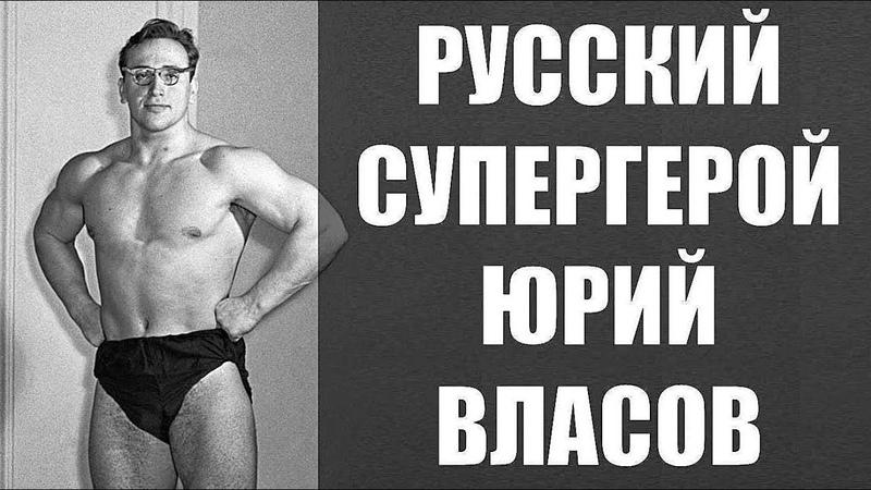 Юрий Власов ЛЕГЕНДА СССР