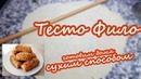 Тесто Фило сухим способом и турецкий бёрек Filo dough recipe Very easy