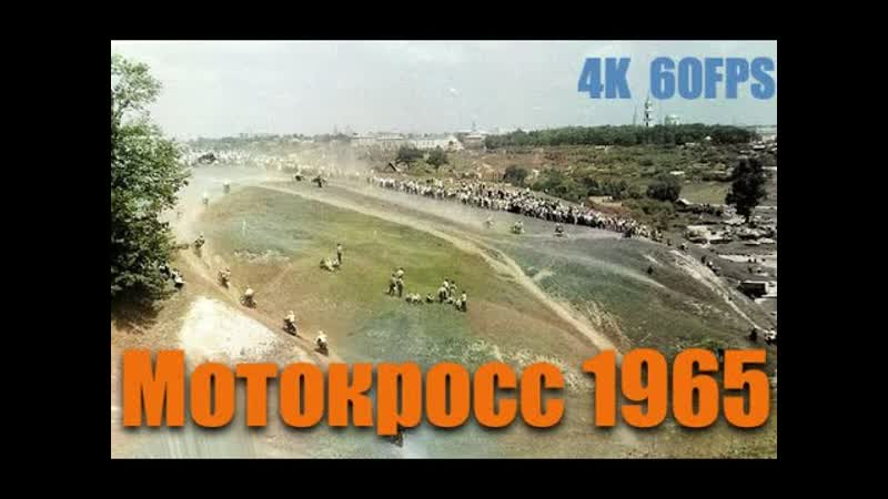Мотокросс ретро 1965 год-Motocross in USSR 60s(4K 60FPS AI)