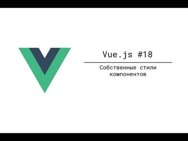 Vue.js Курс 18 - Собственные стили компонентов