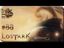 Lost Ark Online[ 88] - По следам Амана (Прохождение на русском(Без комментариев))