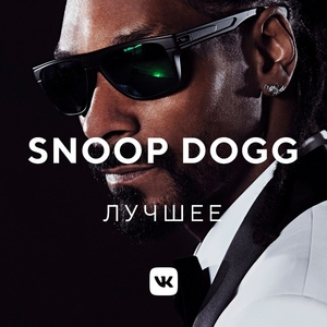 Snoop Dogg: лучшее