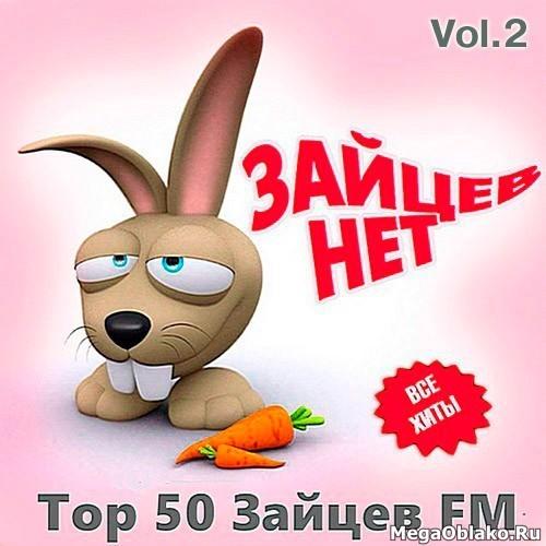 Зайцев FM: Тор 50 Vol.2 [Май] (2020)