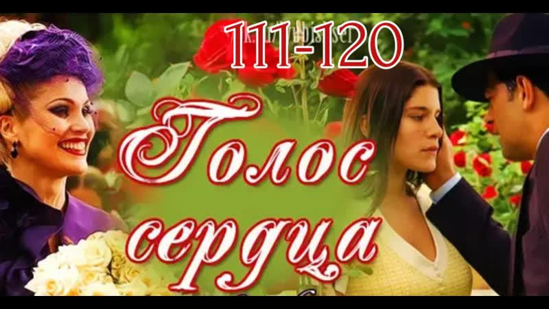 Голос сердца 111 120 серии из 150 фантастика драма мелодрама Бразилия 2005