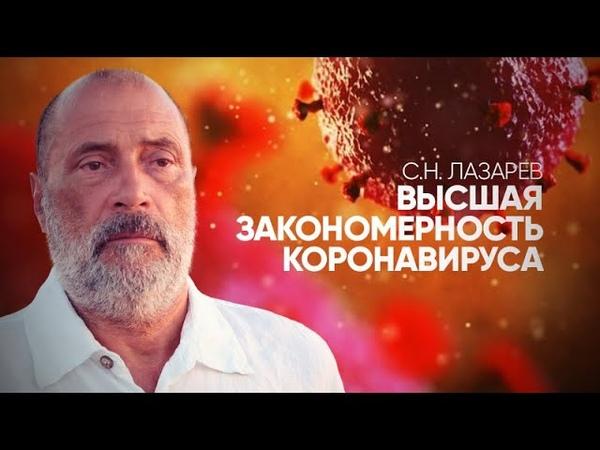 Глубинные причины коронавируса О пословице Беда не приходит одна на примере Олега Тинькова