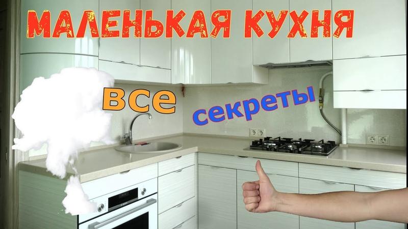 Маленькая кухня Все секреты