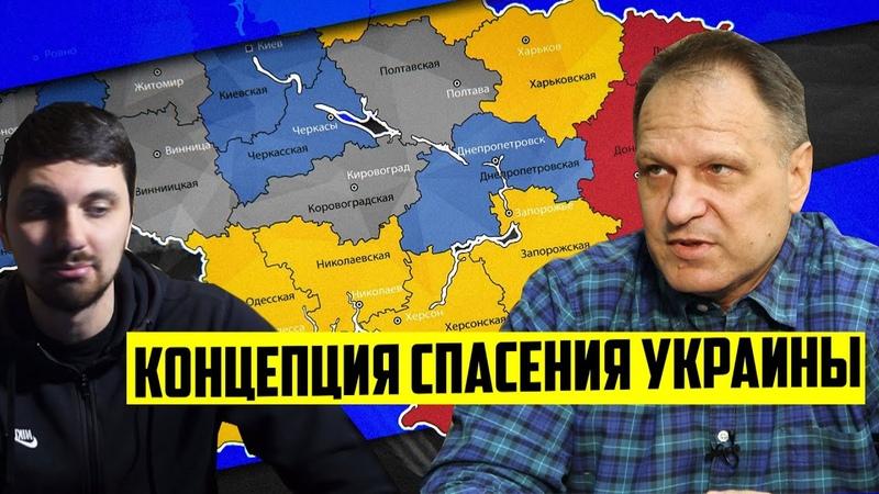 Концепция Громова по спасению Украины