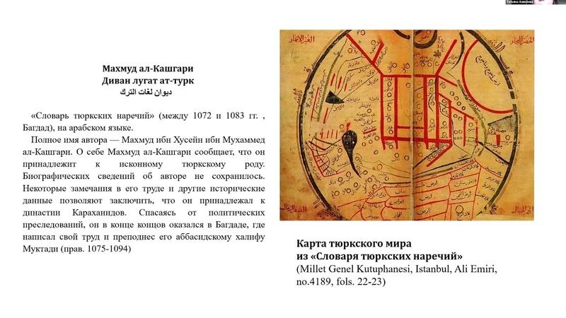 Аникеева Т.А. Представление о чистоте у тюрков Центральной Азии XI – XII вв.