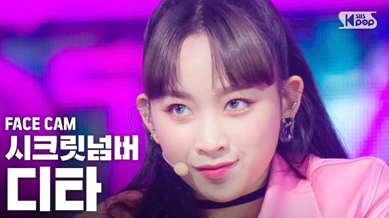페이스캠4K 시크릿넘버 디타 'Who Dis ' SECRET NUMBER DITA FaceCam │@SBS Inkigayo 2020 5 31