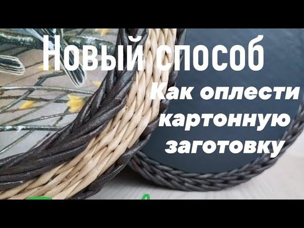 Как оплести дно Новый вариант How to braid the bottom New option